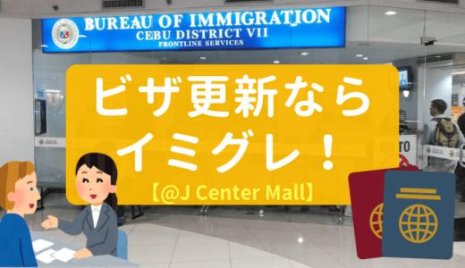 【フィリピン】9Gビザ申請からACR-Iカード取得まで時系列付きで解説するよ
