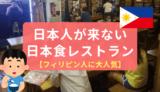 セブ日本食「JAEDS LUTONG HAPON」