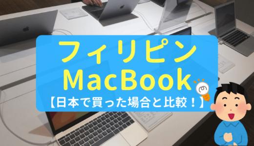 フィリピン・セブ島でMacBookは安く買えるのか?日本のAppleストアと比べてみた。