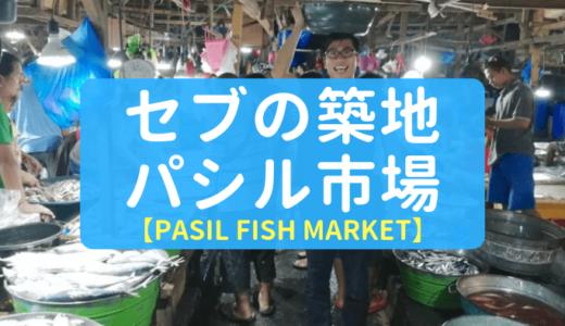 【治安悪いの?】セブの魚市場「パシル」へ深夜3時に潜り込んできた!