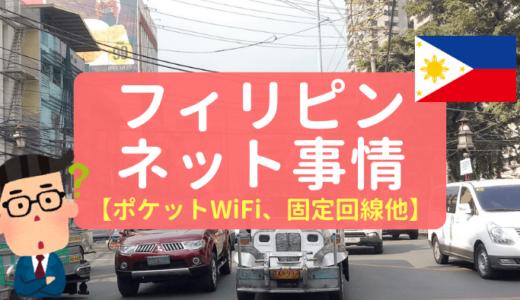 フィリピンのインターネット事情まとめ【スマホ・固定回線・ポケットWiFi・プリペイドSIM】