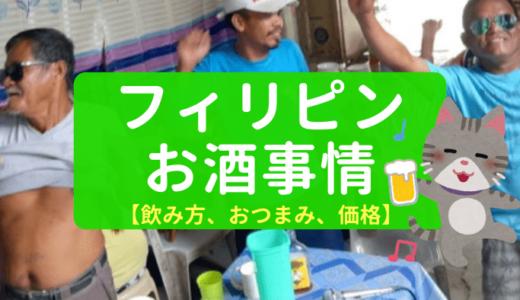 フィリピンのアルコール事情まとめ【お酒の種類・飲み方・度数】