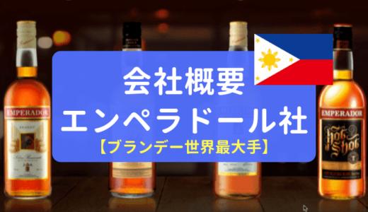 【フィリピン】EMPERADOR社(エンペラドール)ってどんな会社?【ブランデー世界No.1】