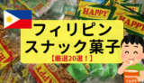 フィリピンのスナック菓子まとめ