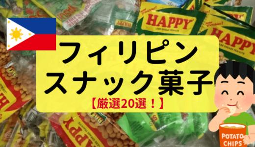 【1ペソ〜】フィリピンのスナック菓子おすすめ20選!