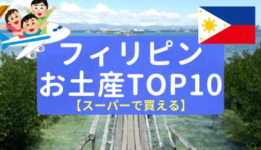 【永久保存版】フィリピンお土産ランキングTOP10を発表!【女子ウケ・オヤジウケ◎】