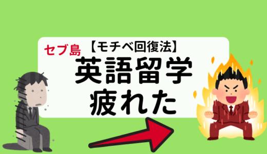 【セブ島留学生必見】英語学習へのやる気を失ったらやるべきことまとめ【20選】