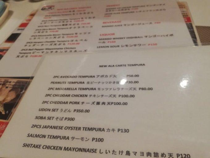 セブ、天ぷらしおさい、メニュー4