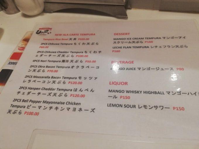 セブ、天ぷらしおさい、メニュー3