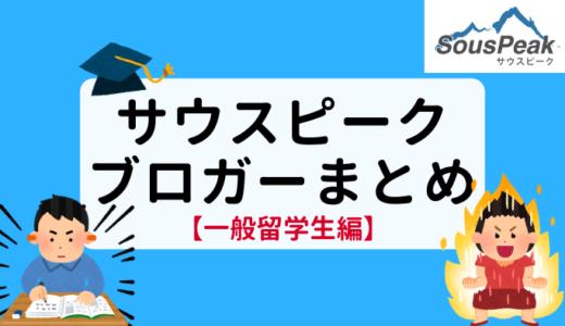 セブ島サウスピーク留学ブログまとめ【一般ブロガー枠】