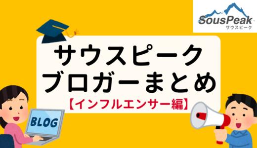 セブ島サウスピーク留学ブログまとめ【無料インフルエンサー枠】