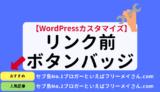 【WordPressカスタマイズ】リンク前ボタンバッジの作り方【CSS】