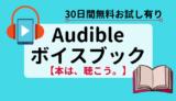 Audible(オーディブル)の使い方