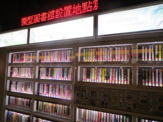 高尾駅、電子図書館