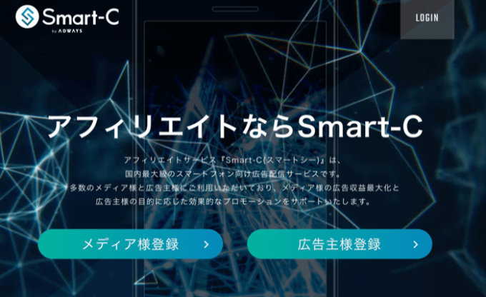 オススメのアフィリエイト「Smart-C」