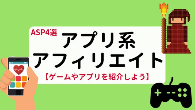 ゲーム・アプリ系アフィリエイトのASPまとめ