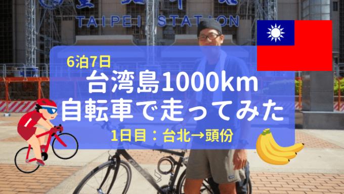 【環島】台湾自転車一周の旅、1日目