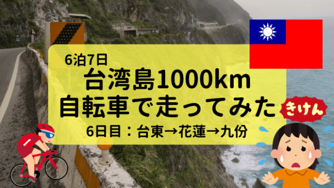 【環島】台湾自転車一周の旅、6日目