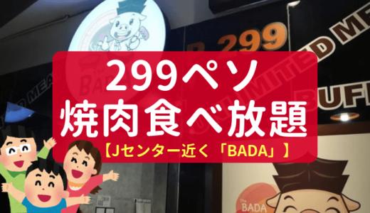 【食べ放題299ペソ】セブ島Jセンター近くの韓国焼肉屋さん「BADA」が最高!