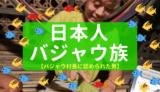 バジャウ族松田大夢とは?