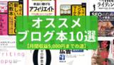 オススメのブログ本10選