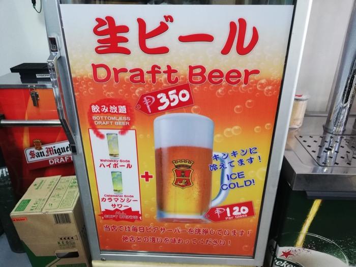 ブルキャット:生ビール飲み放題!