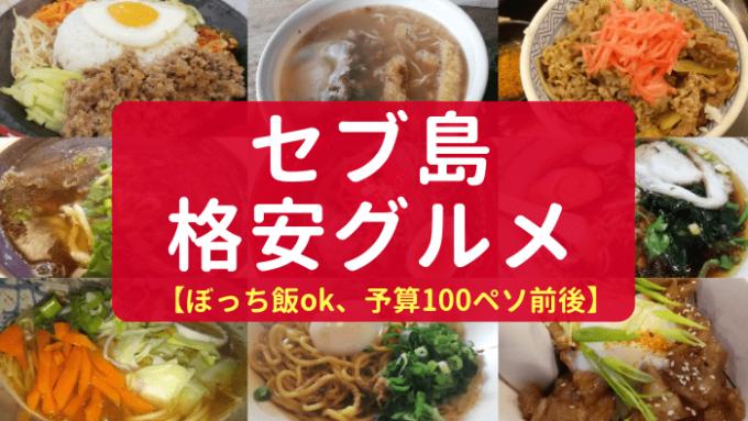 【セブ島格安グルメ】100ペソ前後でガッツリ食べれるちゃう特集!【ひとり飯OK】