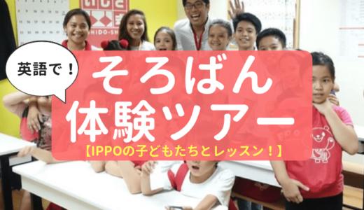 【セブ島アクティビティ】週末はIPPOで英語そろばん体験なんていかがでしょうか?