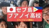 【日本語パートナーズ】フィリピン・セブ島の超マンモス校で活動中の大学生に会ってきた!【バランバン】