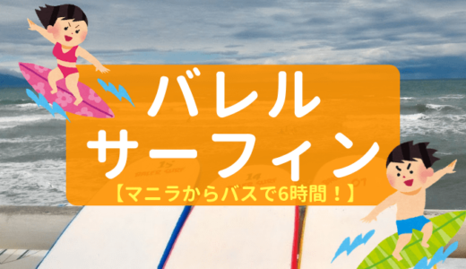 【バレル地区】フィリピン・サーフィン文化発祥の地に行ってきたよ!