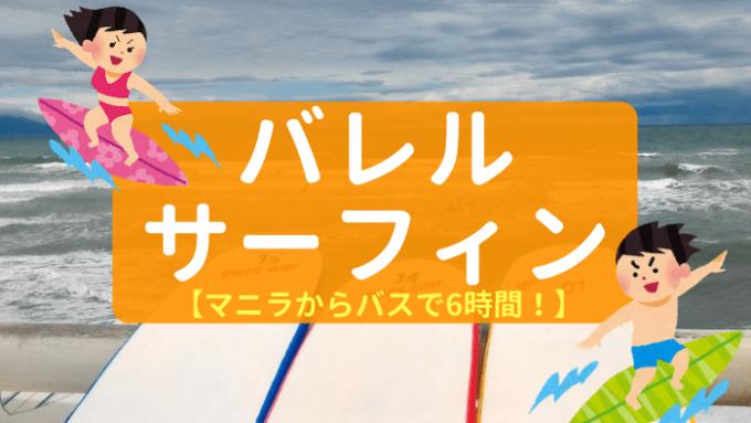 【バレル地区】フィリピン・サーフィン文化発祥
