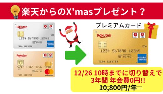 【プライオリティパス】楽天プレミアムカード切り替えで「3年間年会費無料」キャンペーン実施中!
