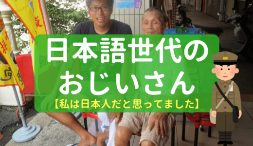 【日本統治時代の台湾】戦前、日本人として育った、とあるおじいさんの話