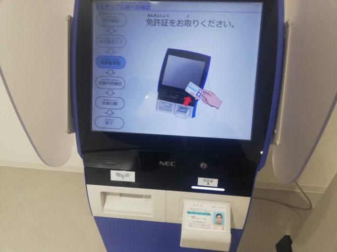 免許センター、個人情報照会機