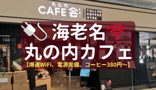 【丸の内CAFE会】ららぽーと海老名1階にあるオススメの電源・WiFiカフェはココ!