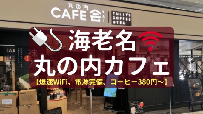 【ららぽーと海老名】丸の内カフェがWiFi有り、電源有りでノマド向け!