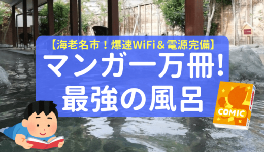 【おゆぎわ/OYUGIWA】まだ満喫行ってるの?海老名市に漫画読み放題のスーパー銭湯があるんだが..