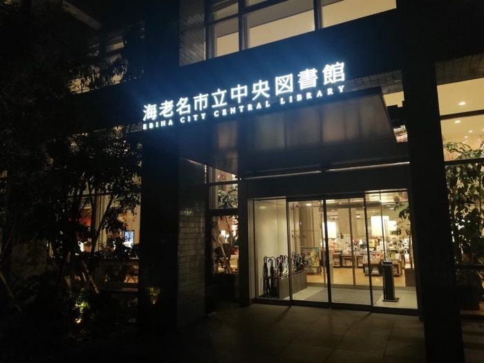 海老名ツタヤ図書館:外観