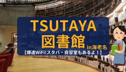 【WiFi爆速】海老名駅近くのツタヤ図書館へ行ってきました!【スタバ併設】