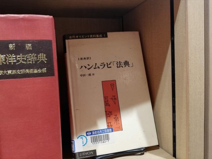 海老名ツタヤ図書館:ハンムラビ法典