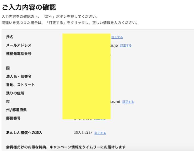 ジャパンSIMカード、内容確認