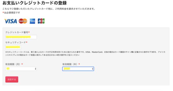 ジャパンSIMカード、クレカ登録