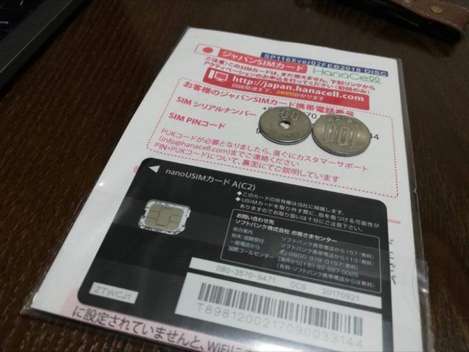 ジャパンSIMカード、説明書シリアルナンバー記載
