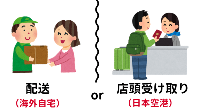 ジャパンSIMカードの受取方法