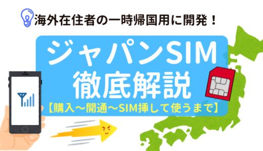 【一時帰国SIM】ハナセル社「ジャパンSIMカード」を実際に使ってみたので徹底解説するよ!