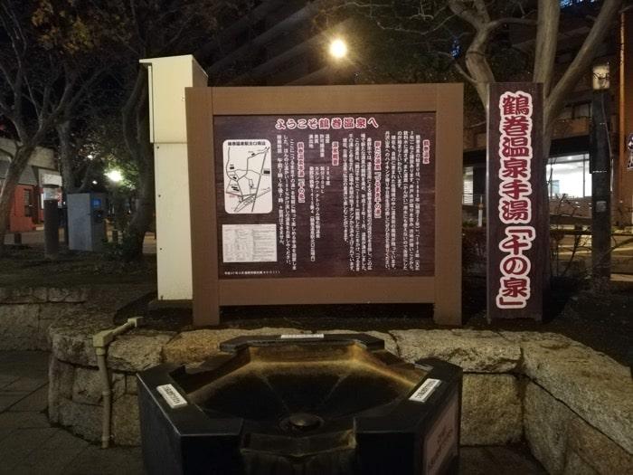 弘法の里湯:駅前の手湯