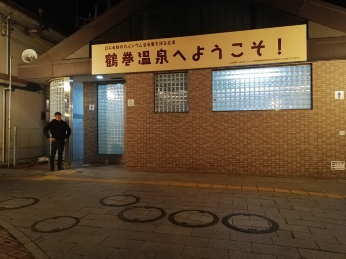 弘法の里湯:鶴巻温泉をようこそ