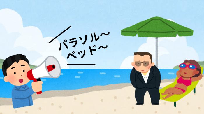 白浜でバイト