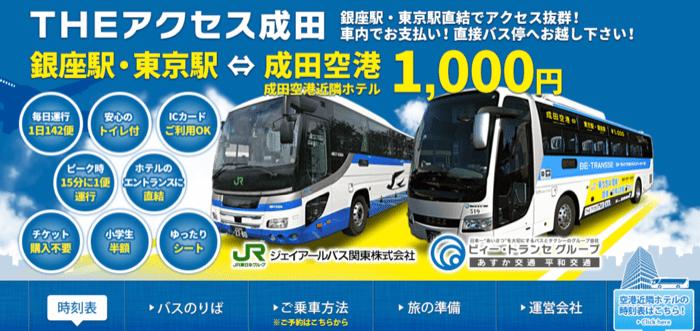 格安バス:アクセス成田