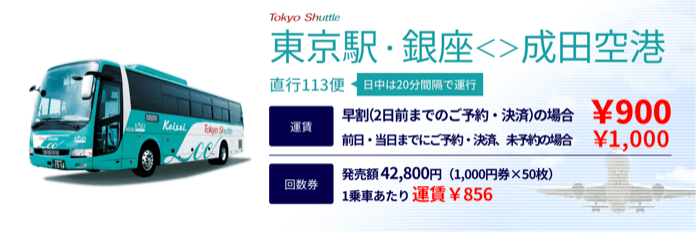 格安バス:東京シャトル、京成バス